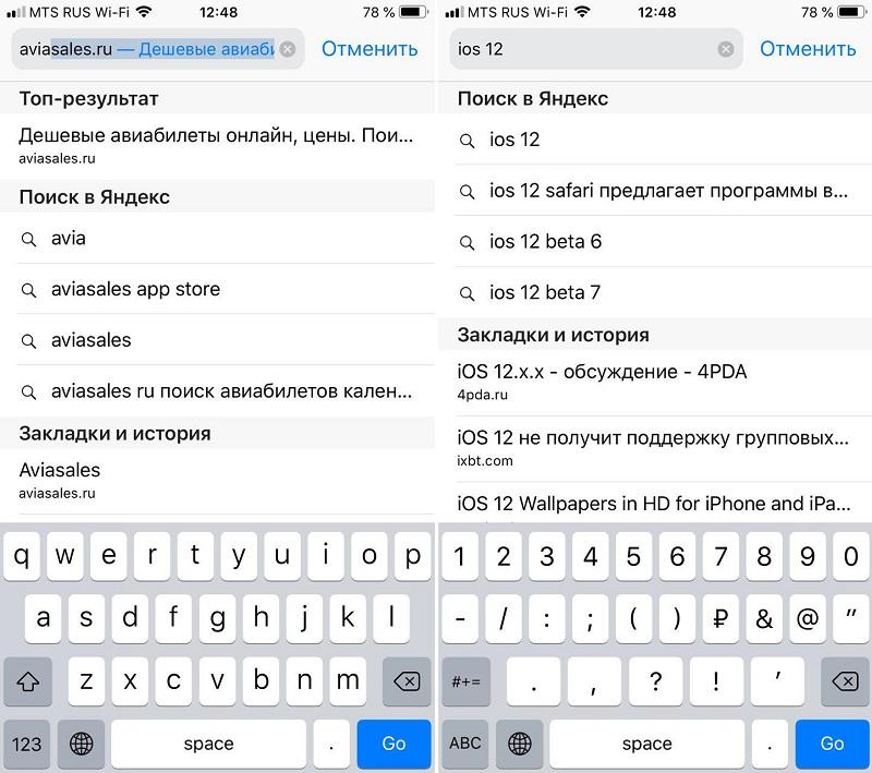 Как отключить навязчивые поисковые предложения Safari в iOS 12