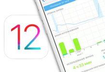 полезное нововведение iOS 12