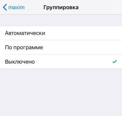 объединённые уведомления в iOS 12