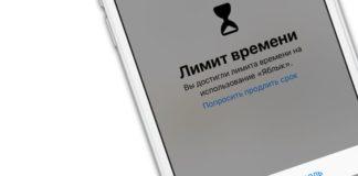 пароль на запуск приложений в iOS 12