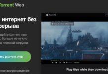 µTorrent Web