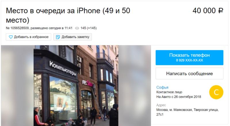 продажа мест в очереди за iPhone XS и XS Max