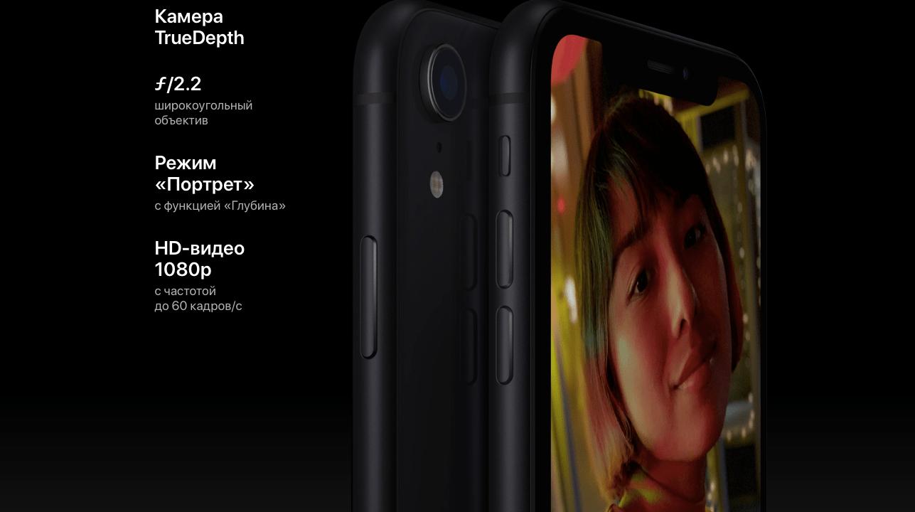разница между iPhone Xs и iPhone XR