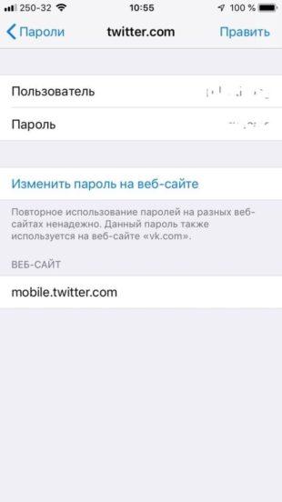 надёжный пароль в iOS 12