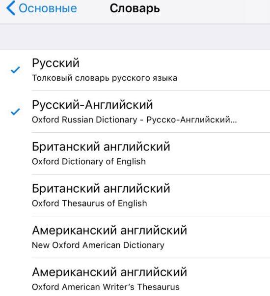 Словарь в iOS 12