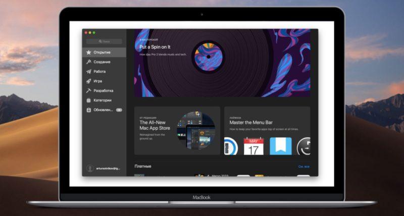 обзор macOS Mojave 10.14