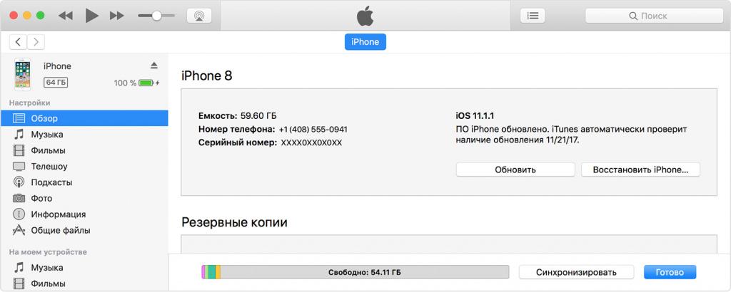 Вышла финальная версия iOS 12. Как обновить iPhone, iPad и iPod touch