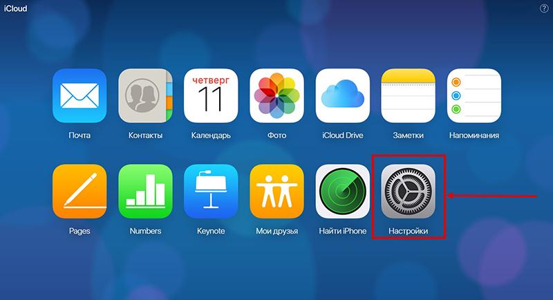 Восстанавливаем данные в iCloud