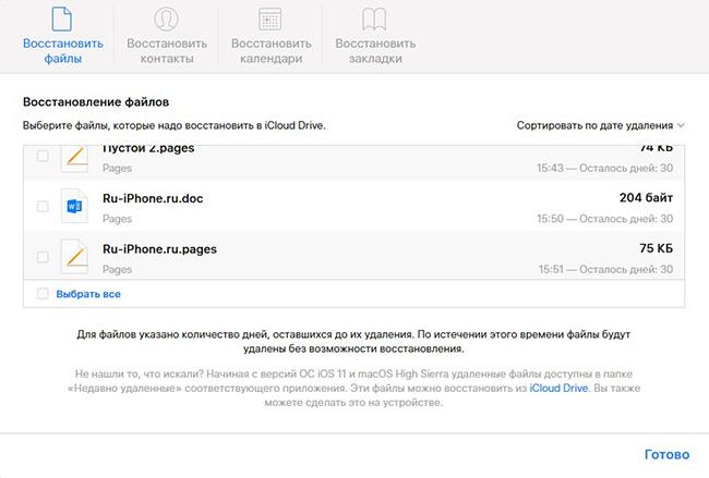 Восстанавливаем файлы в iCloud