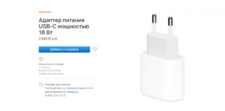 Apple выпустила быструю зарядку