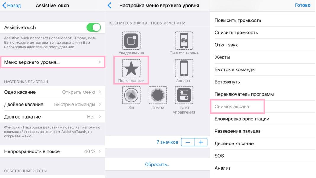 Как делать скриншоты на iPad Pro 2018