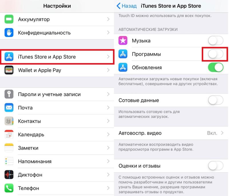 автообновление приложений на iOS
