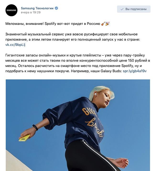 Samsung подтвердила запуск Spotify в России