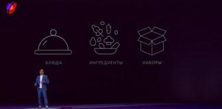 Облачные рестораны «Яндекса»