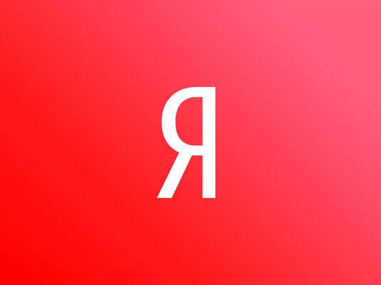 Яндекс для iOS