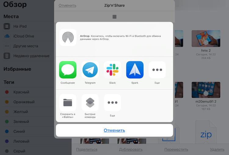 Как создать ZIP архив на iOS
