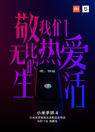 дата презентации Xiaomi Mi Band 4