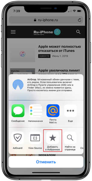 Ru-iPhone — закладки в Safari на iPhone или iPad