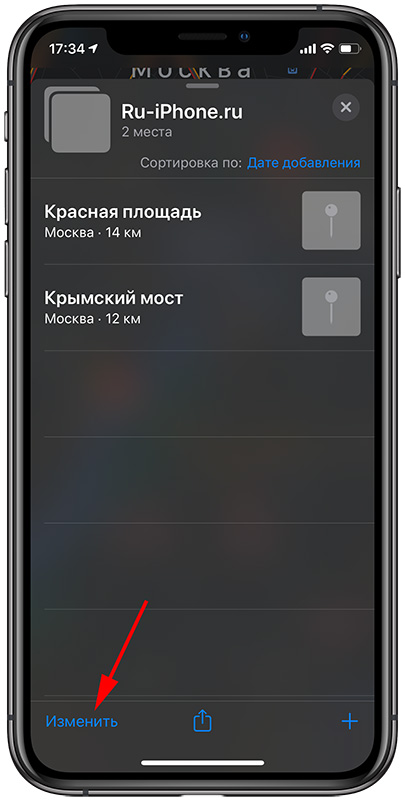 Редактирование коллекции Apple Maps