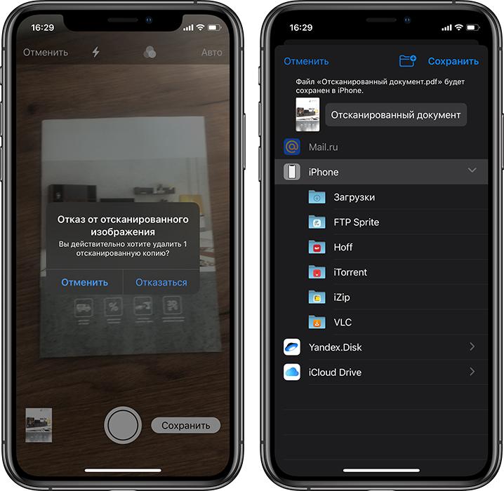 iOS сканировать документы Файлы
