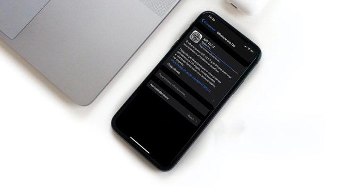 iOS 13.1.3 и iPadOS 13.1.3