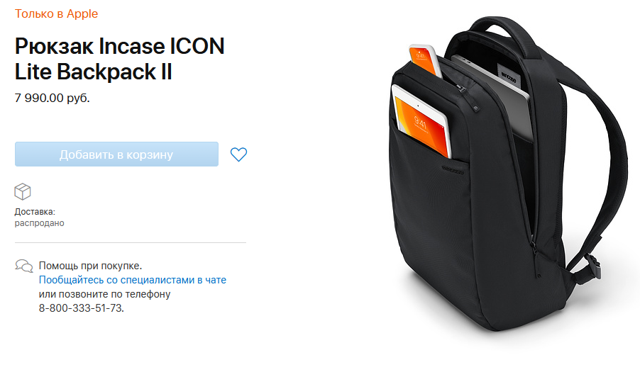 Apple Рюкзак Incase ICON Lite Backpack II
