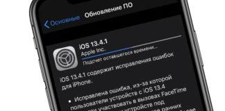 iOS 13.4.1 и iPadOS 13.4.1