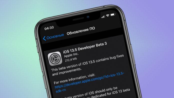 iOS и iPadOS 13.5 beta 3