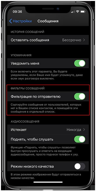 iOS 14 SMS Фильтр