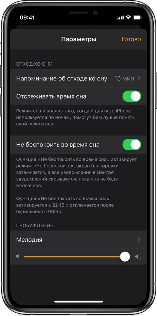 «Режим сна» параметры iPhone