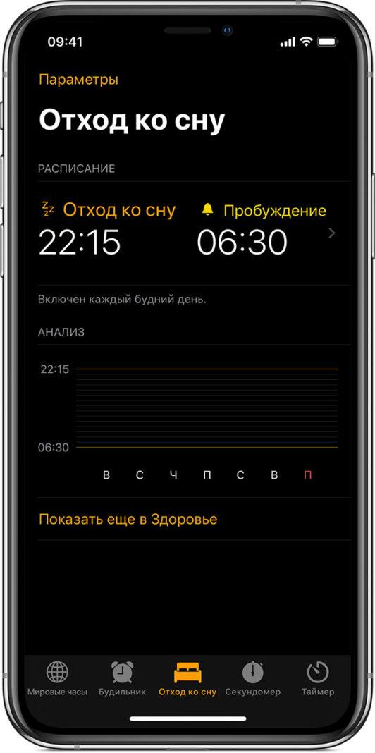 «Режим сна» отход ко сну iPhone