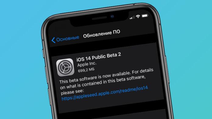 iOS 14 beta 2 и iPadOS 14 beta 2