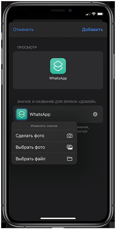 Меняем иконки приложений в iOS 14