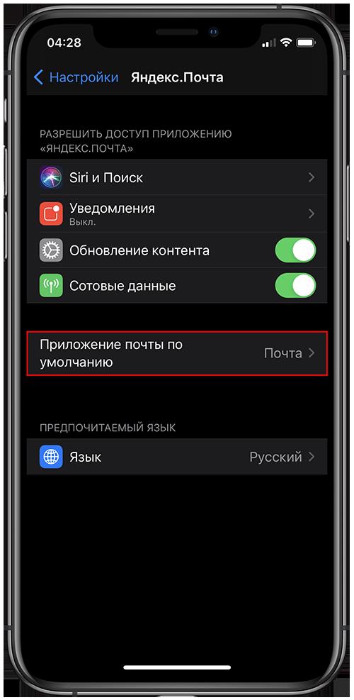 Почта по умолчанию на iOS 14