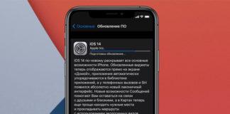 iOS 14 iPadOS 14