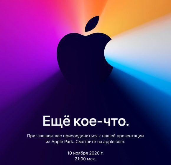 Apple мероприятие Ещё кое-что