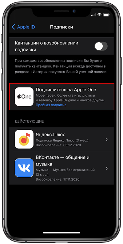 Apple Оne Подписка