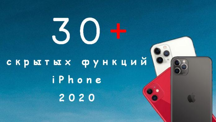 скрытые функций iPhone