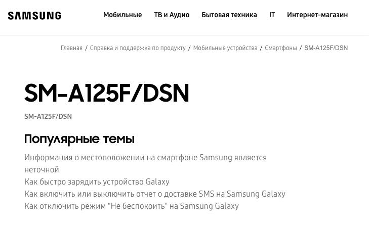 Samsung Galaxy A12 в России