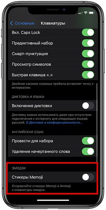 Скрываем стикеры Memoji iOS