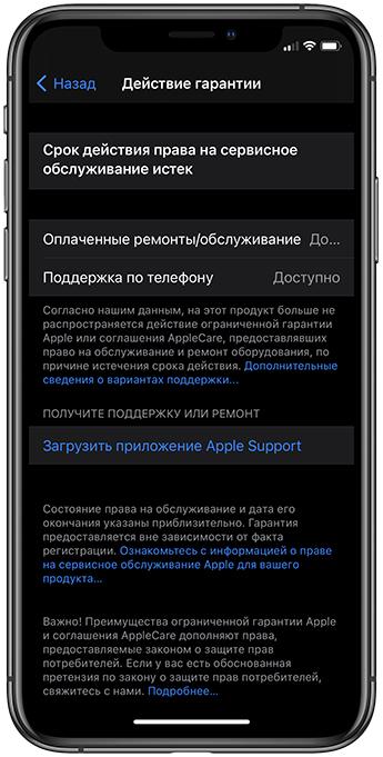 iOS гарантия на iPhone.