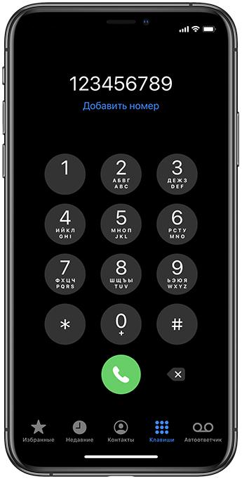 iOS Набираем последний набранный номер