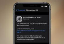 iOS 14.3 beta 2 и iPadOS 14.3 beta 2