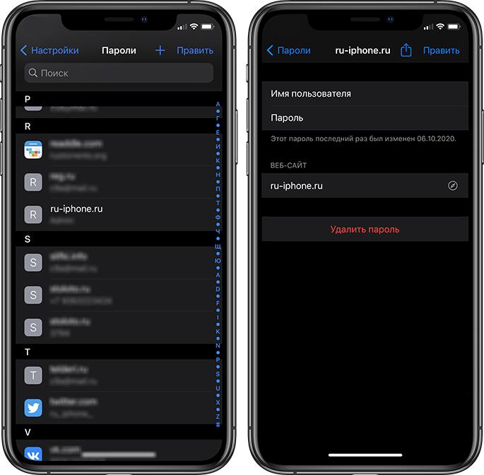 iOS сохраненные пароли