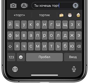 быстрые эмодзи iOS