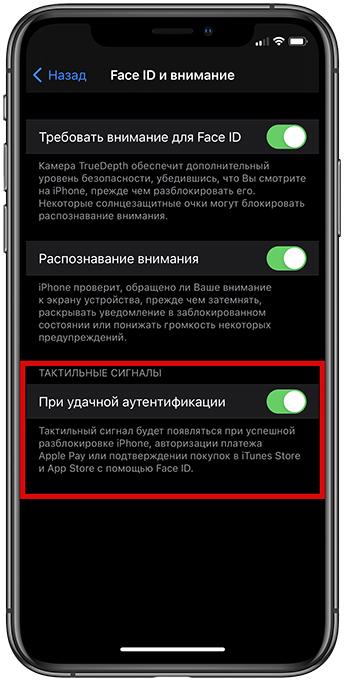 iOS тактильный сигнал