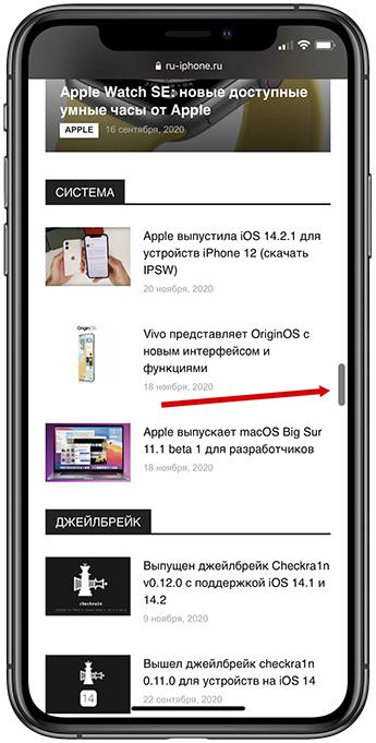 iOS индикатор прокрутки