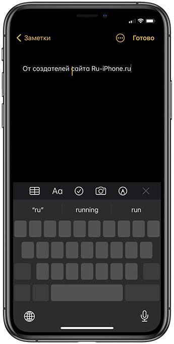 текстовый курсор iOS