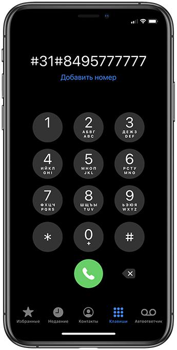 iOS Скрыть свой номер