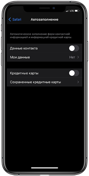 Автозаполнение Safari iOS